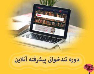دوره یازدهم تندخوانی پیشرفته(آنلاین)