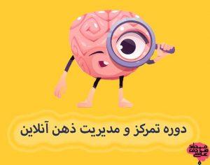 دوره تمرکز و مدیریت ذهن پیشرفته(آنلاین)