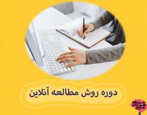 دوره روش مطالعه(آنلاین)