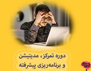 دوره تمرکز، مدیتیشن و برنامهریزی پیشرفته(آنلاین)